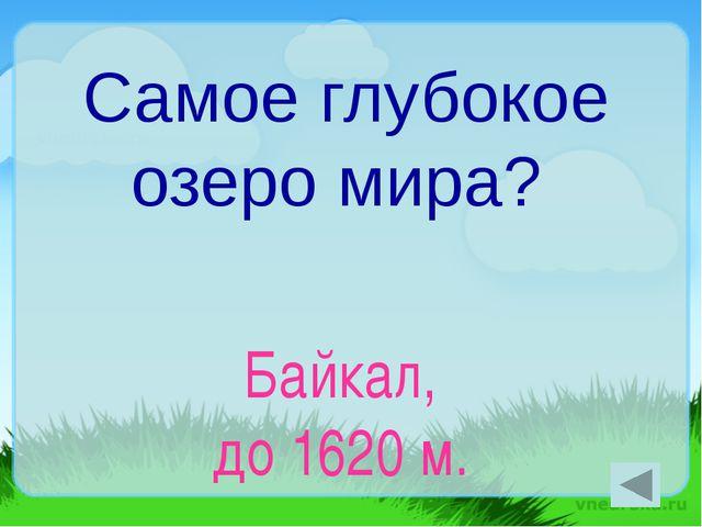 Самая высокая точка Ставропольской возвышенности? гора Стрижамент, 831м.