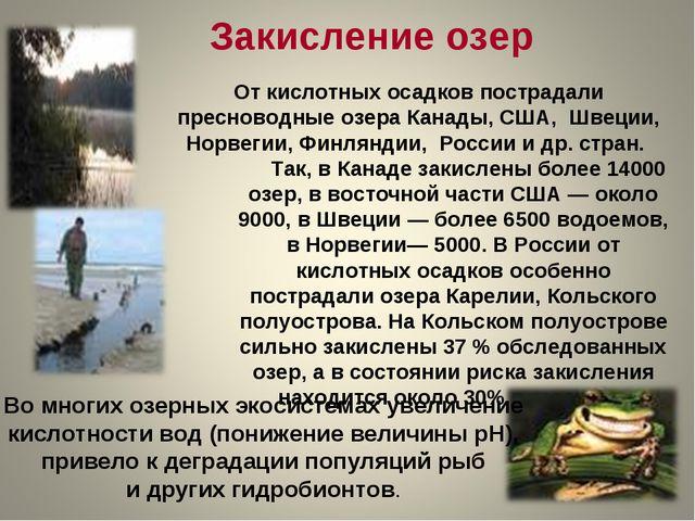 Закисление озер От кислотных осадков пострадали пресноводные озера Канады, С...