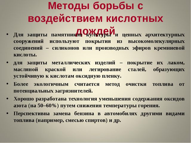 Методы борьбы с воздействием кислотных дождей Для защиты памятников культуры...