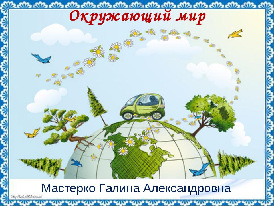 Окружающий мир Мастерко Галина Александровна