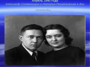 Апрель 1940 года Александр Солженицын и Наталья Решетовская в дни женитьбы.