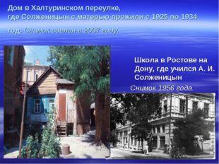 Дом в Халтуринском переулке, где Солженицын с матерью прожили с 1925 по 1934