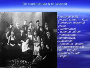 По окончании 8-го класса В верхнем ряду второй слева — Кока Виткевич, третий