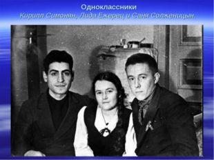 Одноклассники Кирилл Симонян, Лида Ежерец и Саня Солженицын.