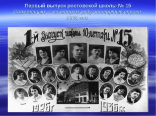 Первый выпуск ростовской школы № 15 Солженицын — во втором ряду четвёртый сп