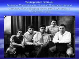 Университет окончен Наталья Решетовская, Николай Виткевич, Кирилл Симонян, Л