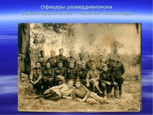 Офицеры разведдивизиона Cидит первый слева — капитан Cолженицын