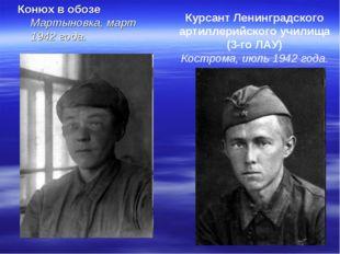 Конюх в обозе Мартыновка, март 1942 года. Курсант Ленинградского артиллерийс