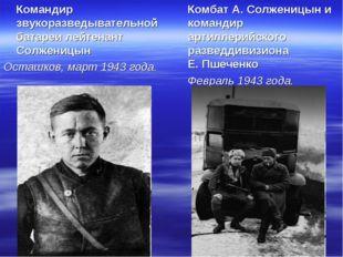 Командир звукоразведывательной батареи лейтенант Солженицын Осташков, март 1