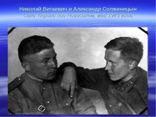 Николай Виткевич и Александр Солженицын Село Тюрино под Новосилем, май 1943 г