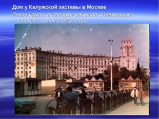 Дом у Калужской заставы в Москве Левое крыло, в котором работал Солженицын.