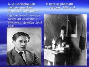 """А. И. Солженицын –заключенный на шарашке """"Марфино"""" Официальный снимок в казё"""