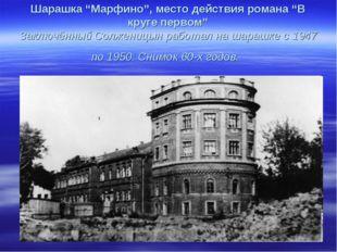 """Шарашка """"Марфино"""", место действия романа """"В круге первом"""" Заключённый Солжени"""