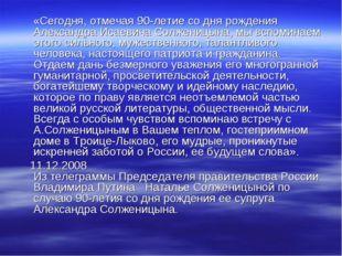 «Сегодня, отмечая 90-летие со дня рождения Александра Исаевича Солженицына,