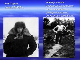 Кок-Терек Зима 1954/55 г. Конец ссылки Солженицын раздаёт свою «мебель» — фан