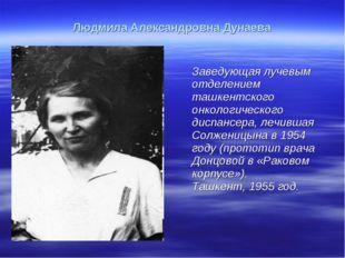 Людмила Александровна Дунаева Заведующая лучевым отделением ташкентского онко