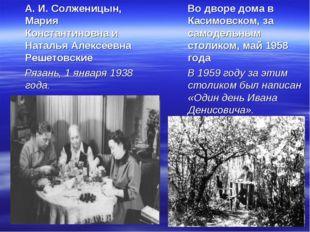 А. И. Солженицын, Мария Константиновна и Наталья Алексеевна Решетовские Ряза