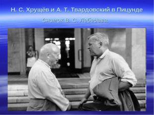Н. С. Хрущёв и А. Т. Твардовский в Пицунде Снимок В. С. Лебедева.