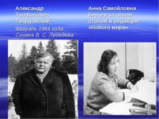 Александр Трифонович Твардовский Февраль 1964 года. Снимок В. С. Лебедева. А
