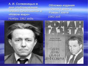 А. И. Солженицын в дни опубликования «Ивана Денисовича» в «Новом мире» Ноябр