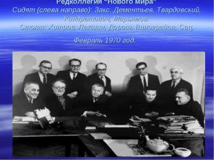 """Редколлегия """"Нового мира"""" Сидят (слева направо): Закс. Дементьев, Твардовский"""