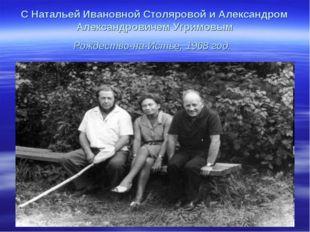С Натальей Ивановной Столяровой и Александром Александровичем Угримовым Рожде