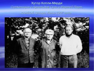 Хутор Копли-Мярди Солженицын с Арнольдом Сузи и Мартой Порт, хозяйкой хутора