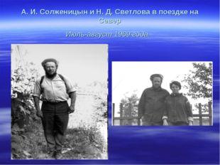 А. И. Солженицын и Н. Д. Светлова в поездке на Север Июль-август 1969 года.