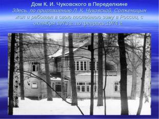 Дом К. И. Чуковского в Переделкине Здесь, по приглашению Л. К. Чуковской, Со
