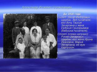 Александр Исаевич Солженицин До 1918 года Сидят: Захар Фёдорович Щербак, дед