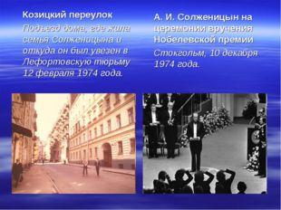 Козицкий переулок Подъезд дома, где жила семья Солженицына и откуда он был у