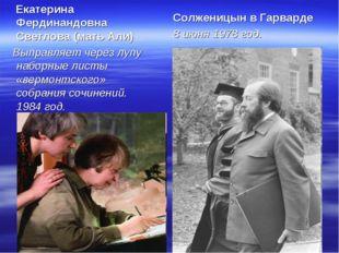 Екатерина Фердинандовна Светлова (мать Али) Выправляет через лупу наборные л