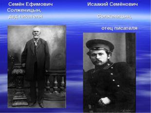 Семён Ефимович Солженицын, дед писателя Исаакий Семёнович Солженицын, отец п
