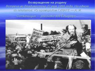 Возвращение на родину Встреча во Владивостоке 27 мая 1994 года. На одном из п