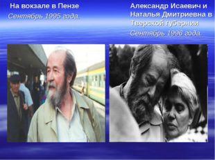 На вокзале в Пензе Сентябрь 1995 года. Александр Исаевич и Наталья Дмитриевн