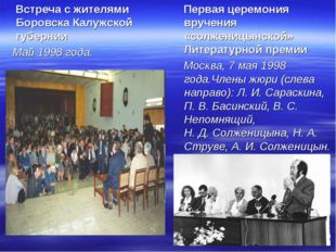 Встреча с жителями Боровска Калужской губернии Май 1998 года. Первая церемон