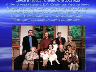 Семья в Троице-Лыково, лето 2003 года Сидят (слева направо): Е.Ф. Светлова,