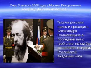 Умер 3 августа 2008 года в Москве. Похоронен на кладбище Донского монастыря.
