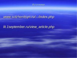 Источники www.solzhenitsyn.ru/.../index.php lit.1september.ru/view_article.php