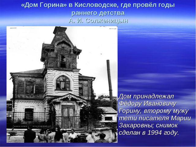 «Дом Горина» в Кисловодске, где провёл годы раннего детства А.И.Солженицын...