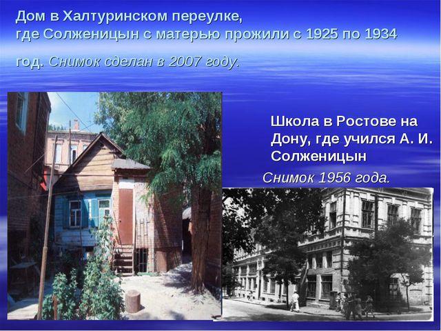 Дом в Халтуринском переулке, где Солженицын с матерью прожили с 1925 по 1934...