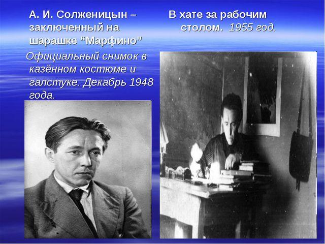 """А. И. Солженицын –заключенный на шарашке """"Марфино"""" Официальный снимок в казё..."""