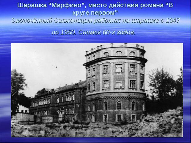 """Шарашка """"Марфино"""", место действия романа """"В круге первом"""" Заключённый Солжени..."""