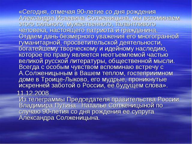 «Сегодня, отмечая 90-летие со дня рождения Александра Исаевича Солженицына,...
