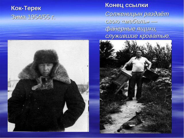Кок-Терек Зима 1954/55 г. Конец ссылки Солженицын раздаёт свою «мебель» — фан...