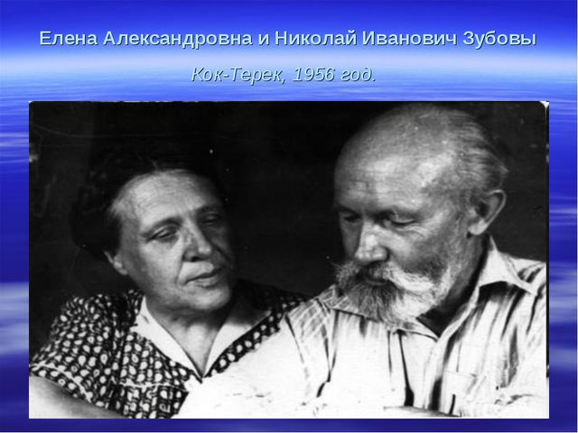 Елена Александровна и Николай Иванович Зубовы Кок-Терек, 1956 год.