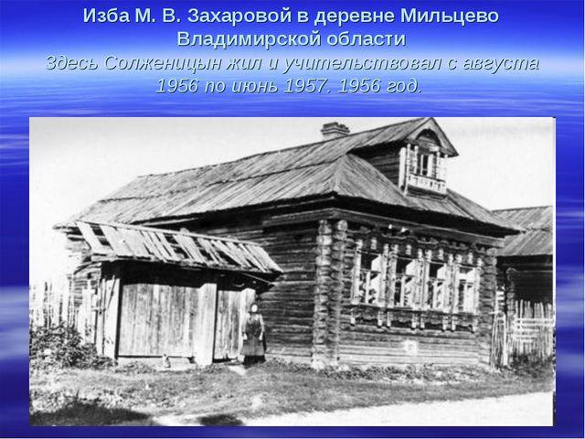Изба М. В. Захаровой в деревне Мильцево Владимирской области Здесь Солженицы...