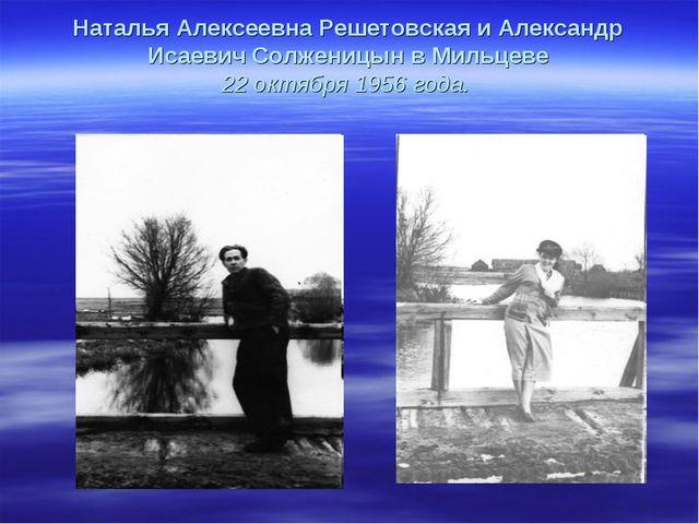 Наталья Алексеевна Решетовская и Александр Исаевич Солженицын в Мильцеве 22 о...