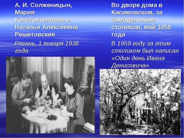 А. И. Солженицын, Мария Константиновна и Наталья Алексеевна Решетовские Ряза...