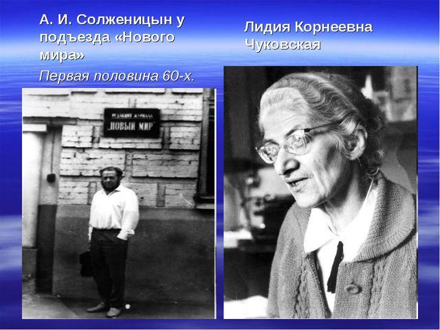 А. И. Солженицын у подъезда «Нового мира» Первая половина 60-х. Лидия Корнее...